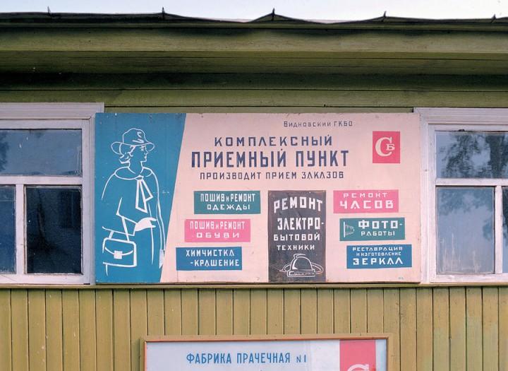Что дала людям Советская Власть