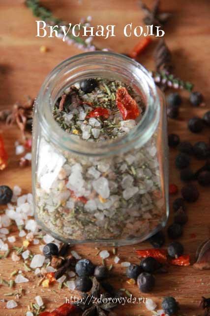 Вкусная соль своими руками