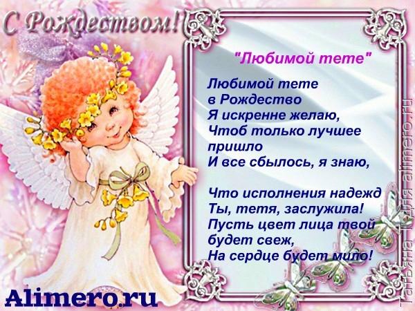 Стих для тети любы
