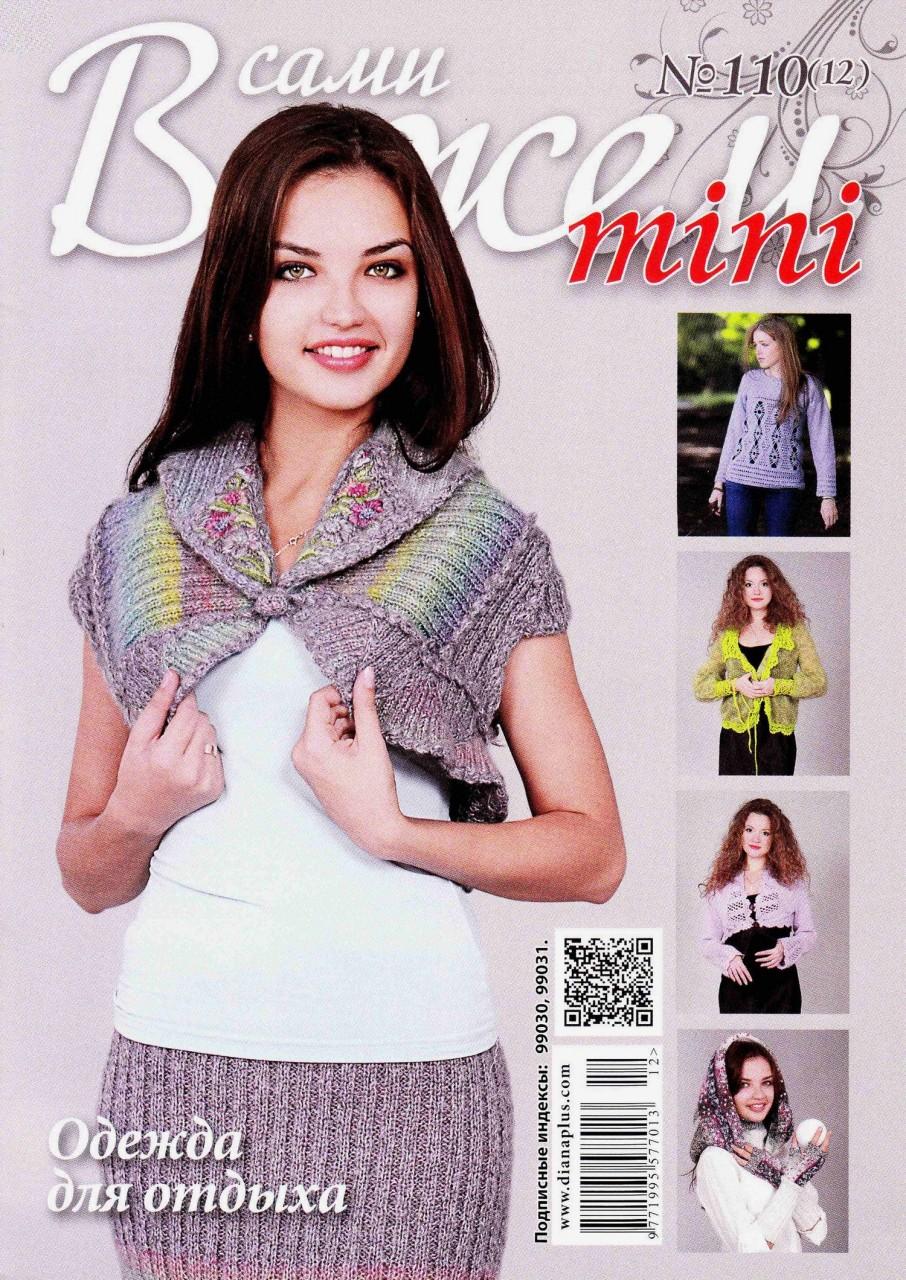 Журнал Вяжем сами mini №110 (12) 2015