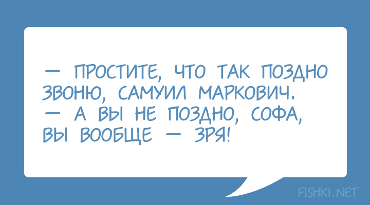 Остроумные диалоги из Одессы