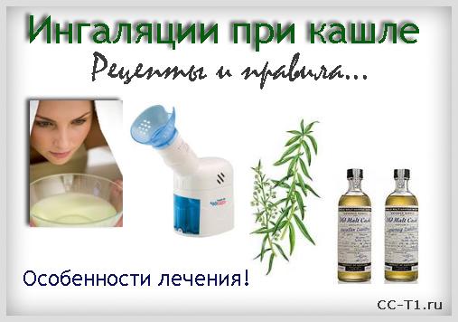 Ингаляция от кашля в домашних условиях для беременных
