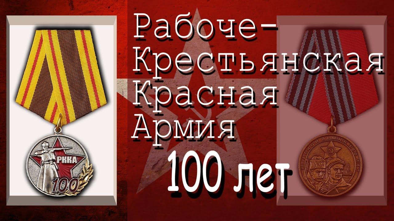 100 ратных лет и великих побед