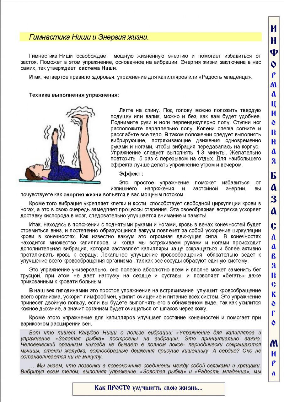 Система гогулан иллюстрированный курс упражнения и советы аст 978-5-17-085401-1, гогулан мф