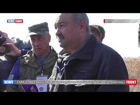 СЦКК и ОБСЕ ведут переговоры о разведении сил и средств в Петровском