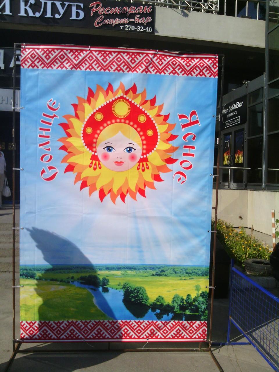 Впечатления о моём отпуске в Самаре. Часть 2. Фестиваль культуры народов Руси.