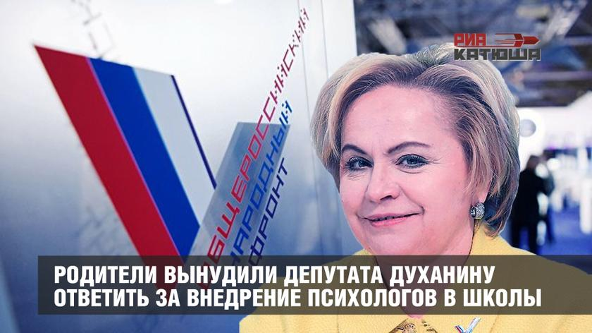Родители вынудили депутата Д…