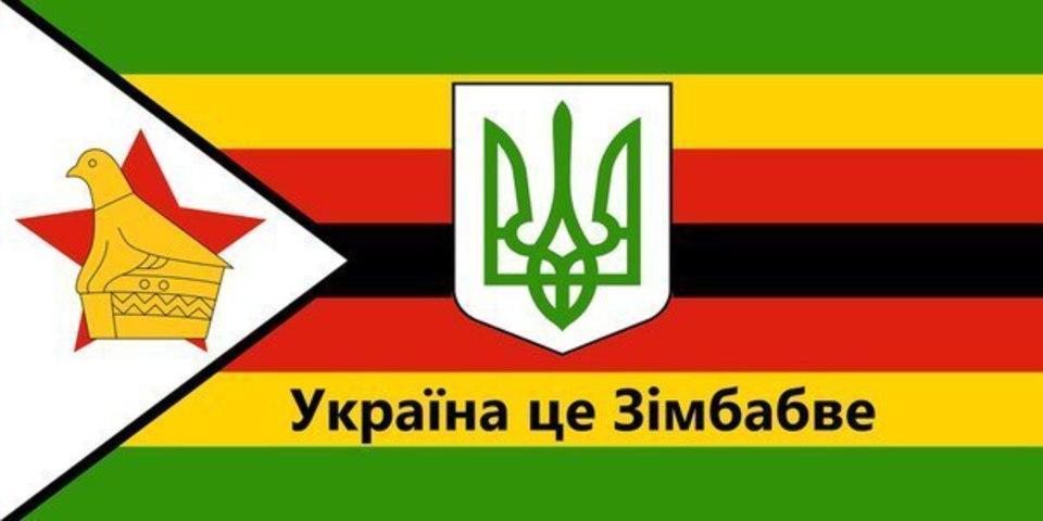 Витренко: Украина - европейское Зимбабве (см.ВИДЕО)