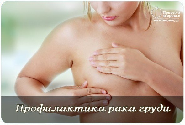 Профилактика рака груди: тревожные сигналы и самоосмотр