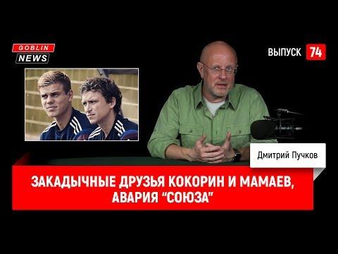 Закадычные друзья Кокорин и Мамаев, авария «Союза»