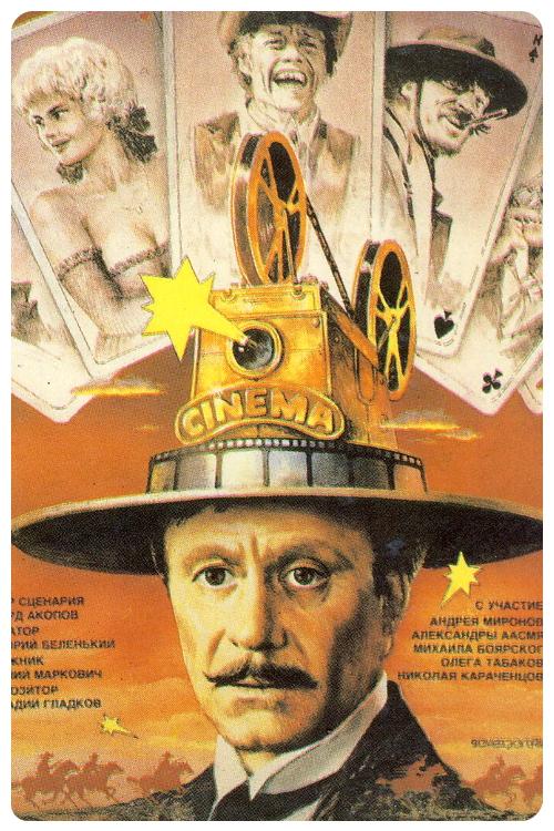 «Человек с бульвара Капуцинов»… 10 занятных фактов о съёмках фильма