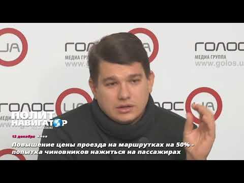 В Киеве новое повышение цен – теперь на проезд в маршрутках