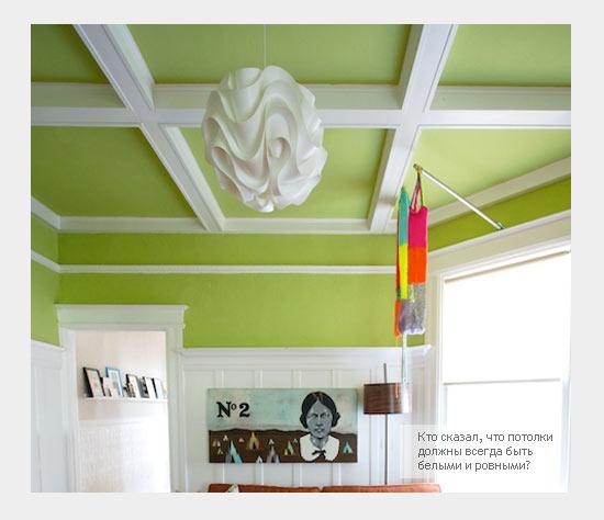 потолок зеленый и белый