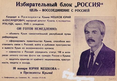 На Крым тогда смотрели по другому