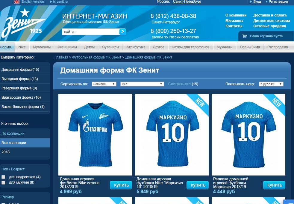 «Зенит» изъял из продажи футболки с Кокориным