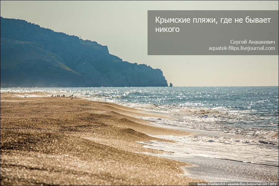 Крымские пляжи, где нет никого...