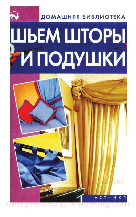 шьем шторы и подушки.page001