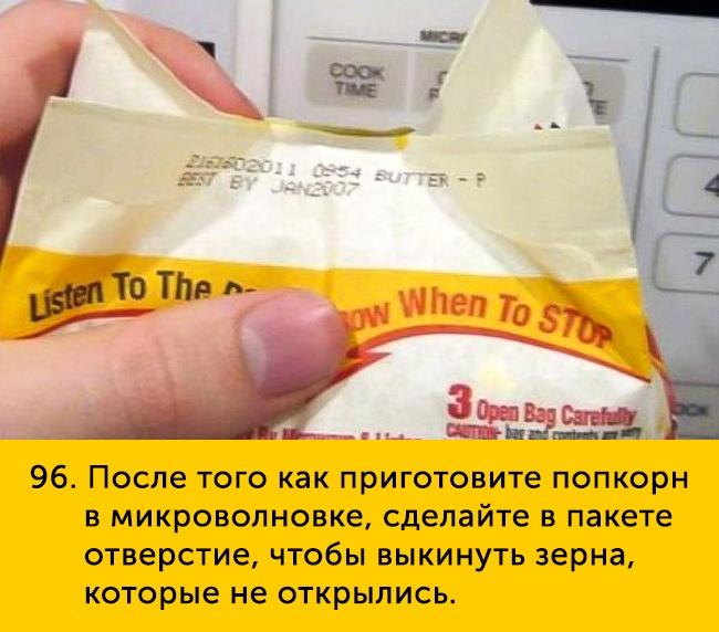 96 После того как приготовите попкорн в микровопновке сделайте в пакете отверстие чтобы выкинуть зерна которые не открылись