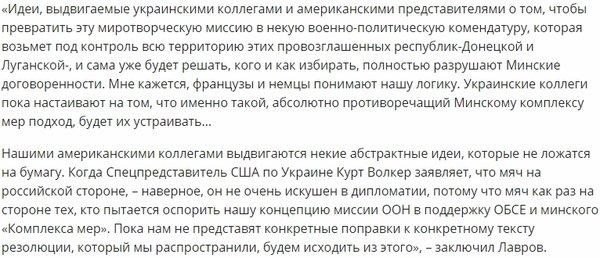 ЛАВРОВ РАЗНЕС ВОЛКЕРА ПО УКРАИНЕ, ПОСЛЕ ПЕРЕГОВОРОВ В ГЕРМАНИИ