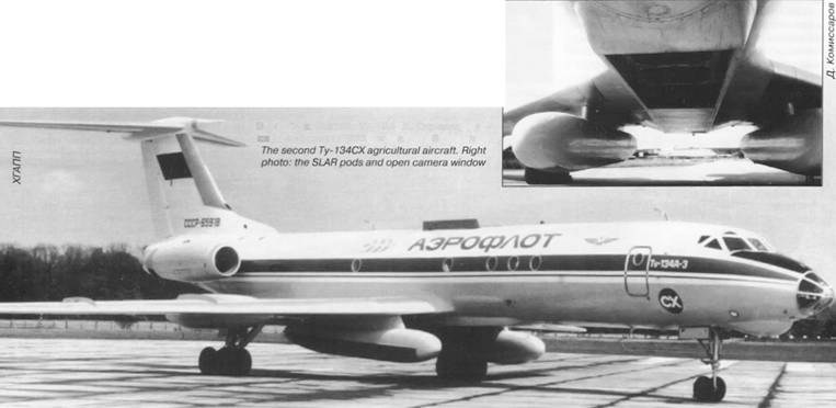 Как Ту-134 поднимал урожайность