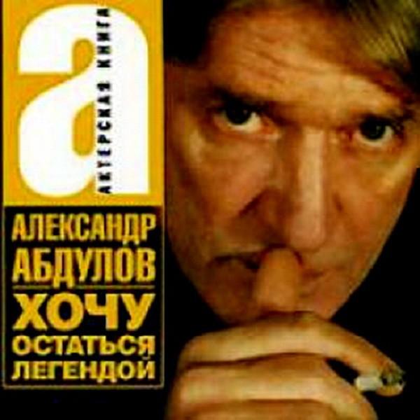 Абдулов Александр Гавриилович актёр, народный артист РСФСР