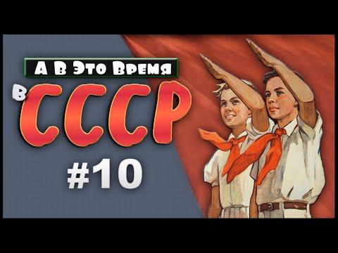 А в это время в СССР: Топ главных событий недели 10