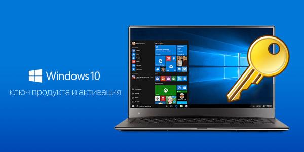 Microsoft изменила механизм активации в Windows 10: лицензионные ключи уходят в прошлое