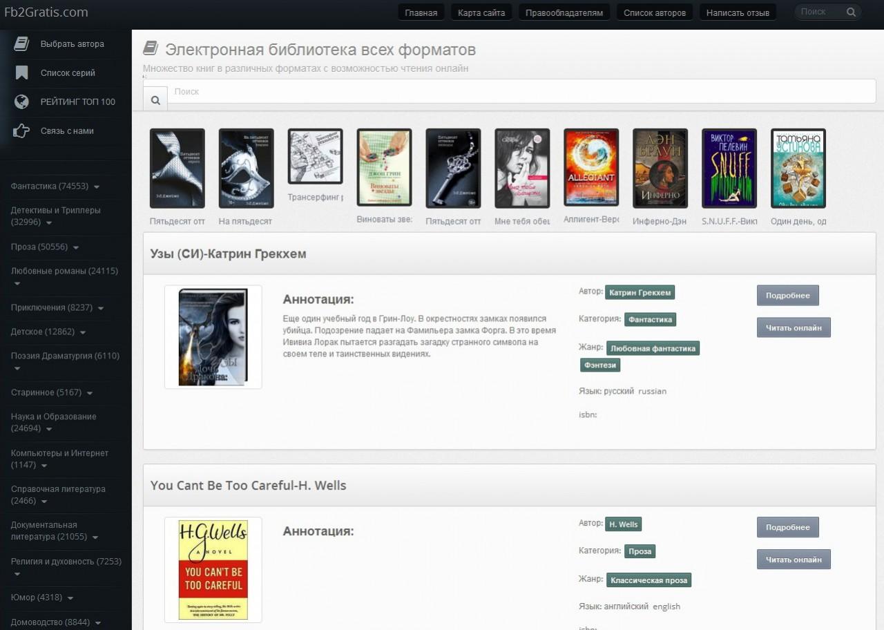 Бесплатная библиотека онлайн…