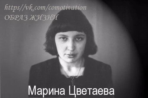 Пронзительные цитаты Марины Цветаевой:
