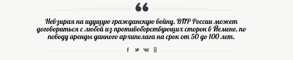 Интересная мысль! Сокотра - русский экватор без Турции и Египта: масштаб проекта сравним с Олимпиадой в Сочи-2014