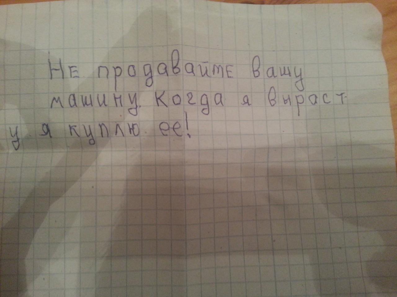 Записка неизвестного в двери моего авто! записка для владельца авто, фиолетовый прелюд