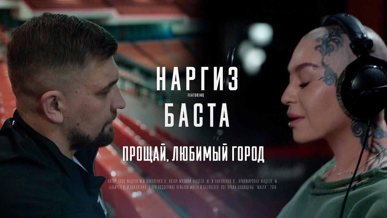 Наргиз ft. Баста — Прощай любимый