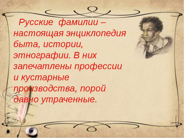 История русских фамилий
