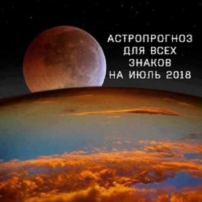 Общий астрологический прогноз для всех знаков Зодиака на июль 2018 год.