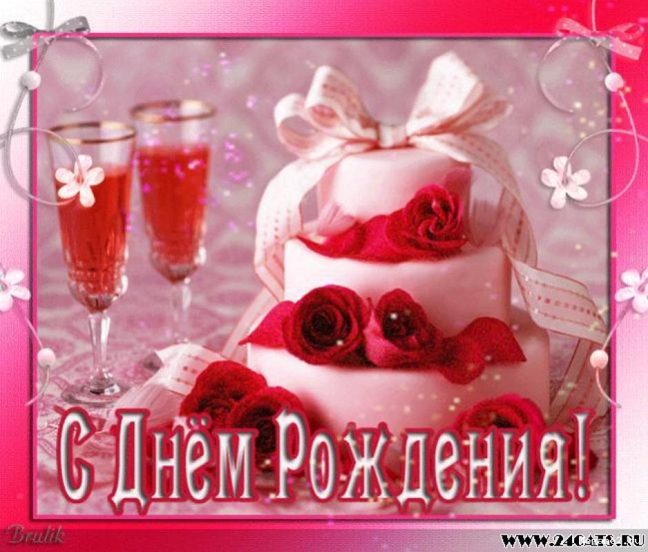 Смс поздравления девушке с днем рождения в стихах