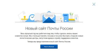«Почта России» перезапустила…