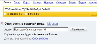 «Яндекс» подскажет, когда от…