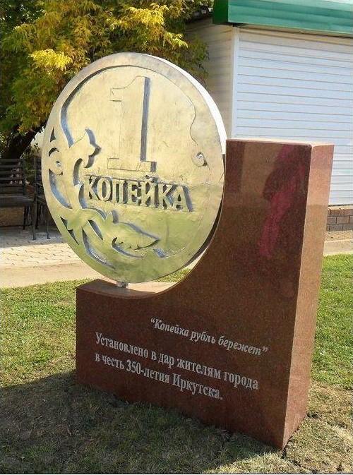 Памятник копейке. Иркутск Прикольные памятники, факты