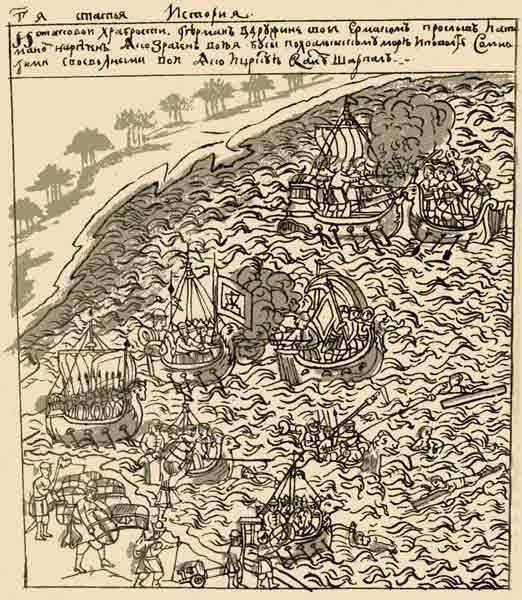 Походы Ермака в иллюстрациях Кунгурской летописи.
