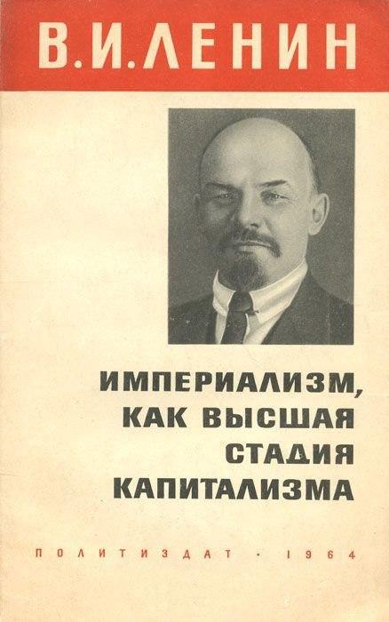 Является ли Россия империалистическим государством?