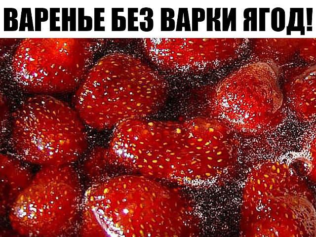 Клубничное варенье без варки ягод.