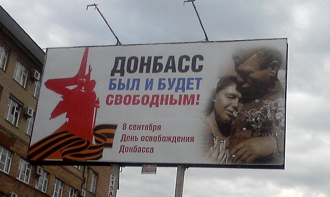 Донецк – заявление гражданина Донецкой Народной Республики
