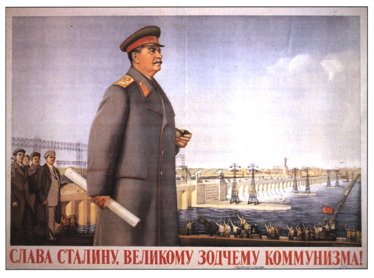 Сталин с нами виде 18 фотография