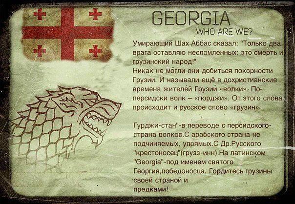 Поздравления на грузинском языке с