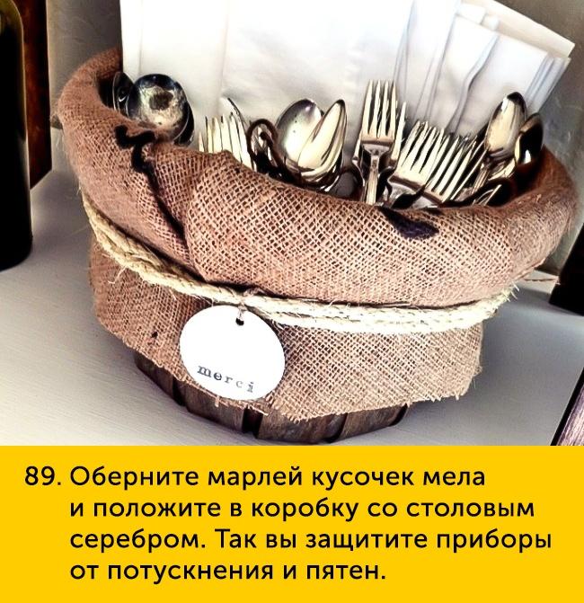 89 Оберните марлей кусочек мела и положите в коробку со столовым серебром Так вы защитите приборы от потускнения и пятен