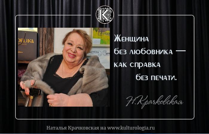 10 ярких цитат «актрисы больших форм» Натальи Крачковской