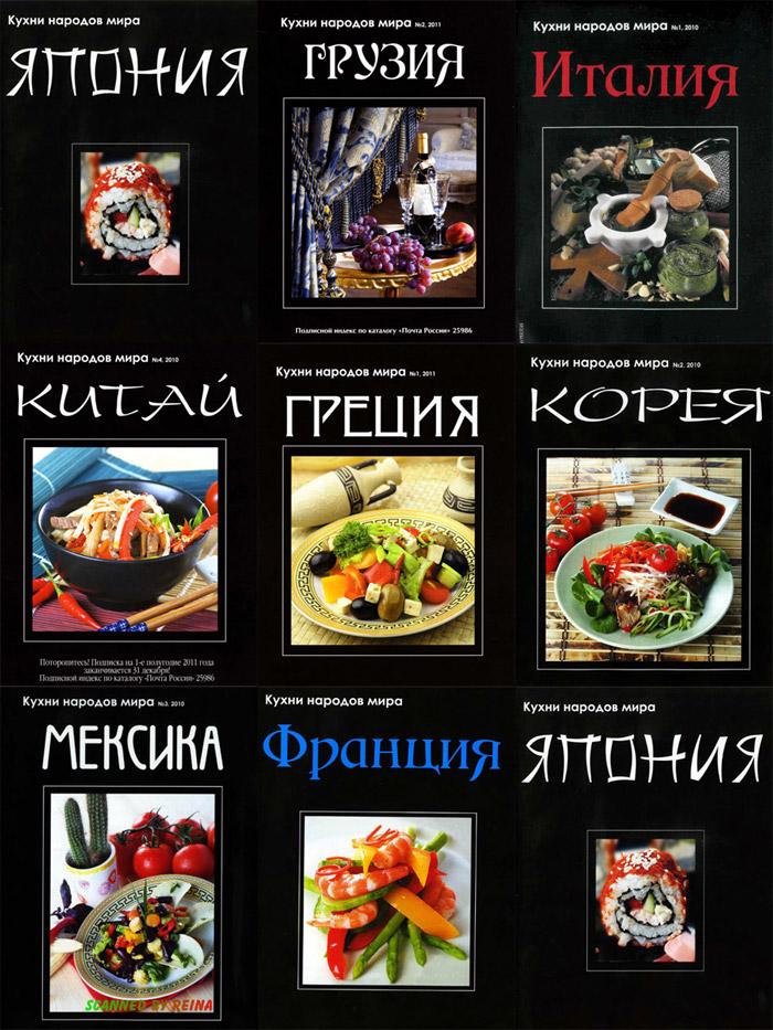 """Кулинарный анекдот """"Кухни народов мира"""""""
