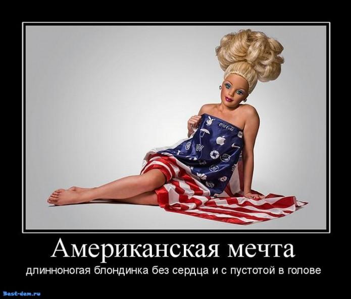 Американцы о русских. Впечат…