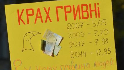 Кредиторы Украины отказались…