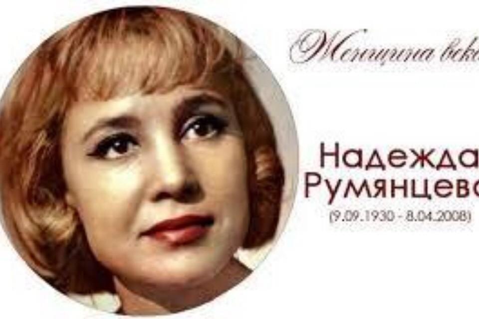 Легенда советского кино: Надежда Румянцева Советские артисты, ссср
